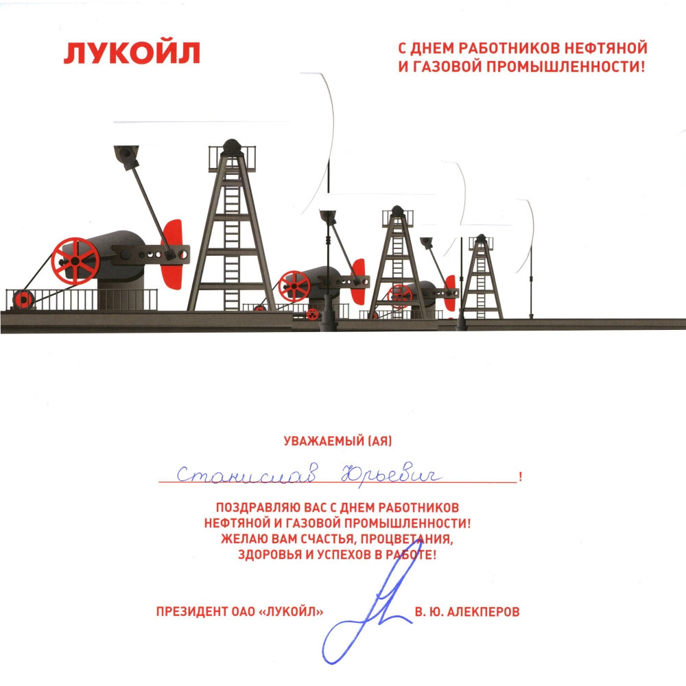 Поздравление лукойл с днем нефтяника